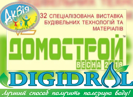"НПО ""ДИГИДРОЛ"" «Домострой-Весна-2018»"